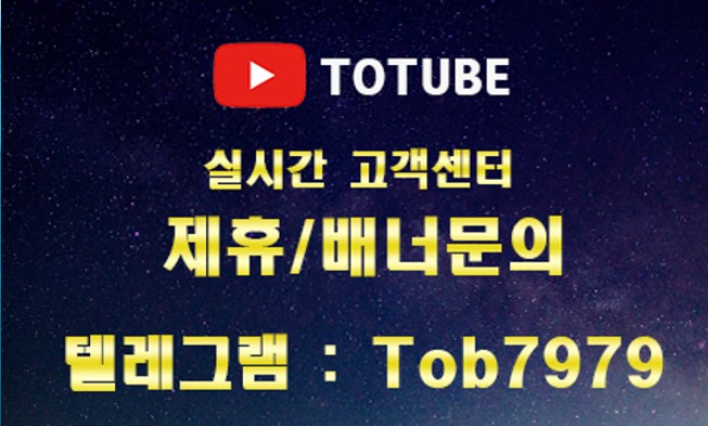 TOTUBE Is A Safe And Secure Toto Site Where You May Earn A Lot Of Money